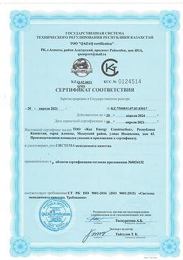 сертификаты ТОО Kaz Energy Construction