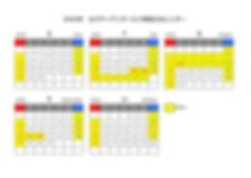 2020年開園日カレンダー_page-0001.jpg