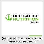 Herbal - israel הזדמנות עסקית של הרבלייף