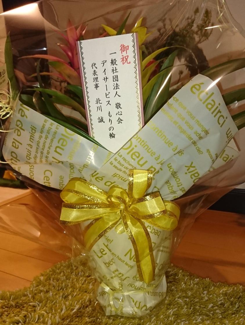 開業祝いのお花を頂きました!