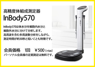 inbody570