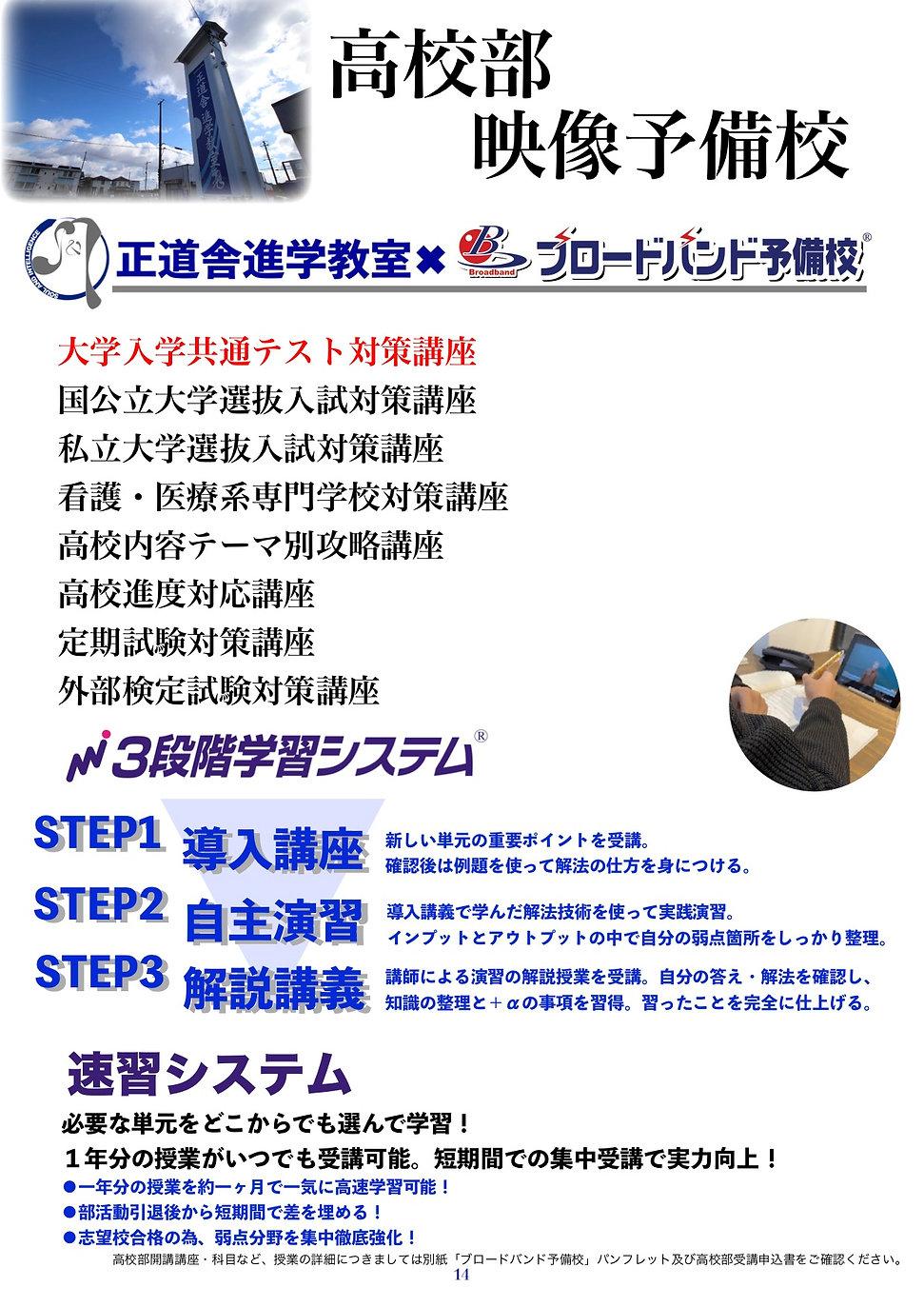 P15 高校部ii.jpg