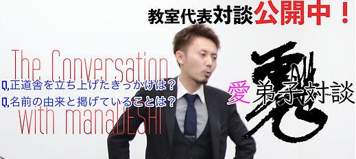 愛弟子対談.jpg