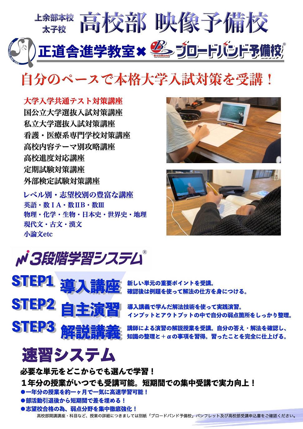 P19 高校部ii 2021.jpg