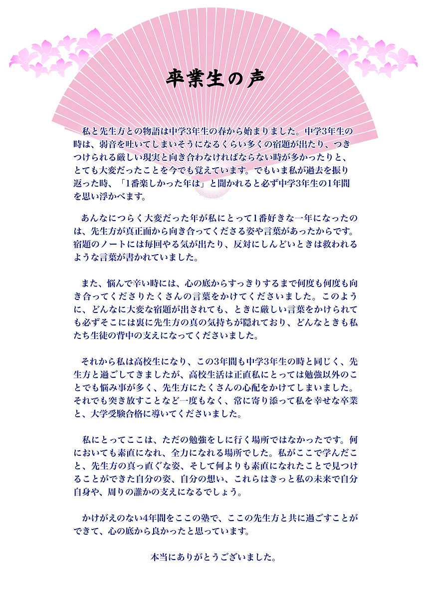 P8 VOICE百々花.jpg