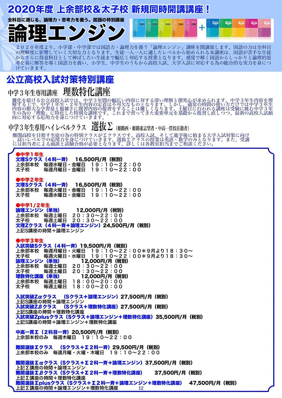 P13 中学部ii.jpg