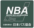 NBAロゴ_200726.jpg