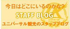 長野の観光バス会社 スタッフブログ