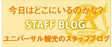 長野の観光バス会社 スタッフブログ日記