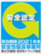 Gmark2021name.jpg