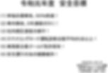 02.旅客R1年度_安全目標・計画・達成状況_ページ_1.png