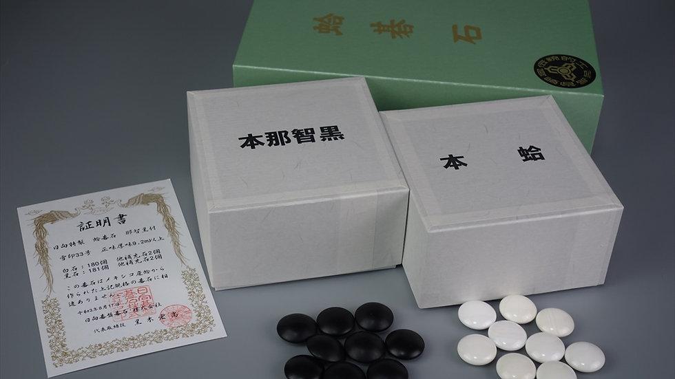 宮崎県伝統工芸品蛤碁石 華印34号(メキシコ蛤貝使用) 那智黒付