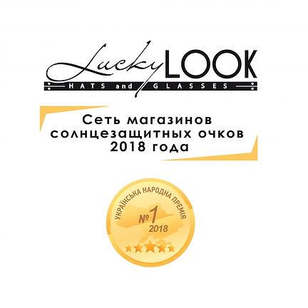 LuckyLook.jpg
