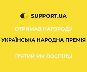Support ua.jpg