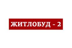 Жилбуд-2