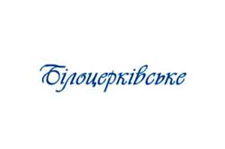 Білоцерківський