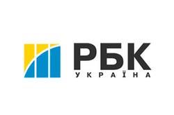 РБК - Україна