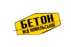 Бетон від Ковальскої