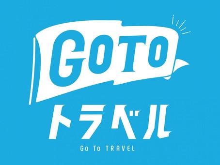 10月スタートのGOTOトラベルキャンペーン!