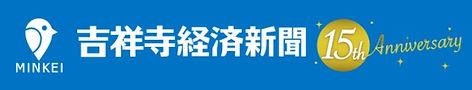 吉祥寺経済新聞.jpg