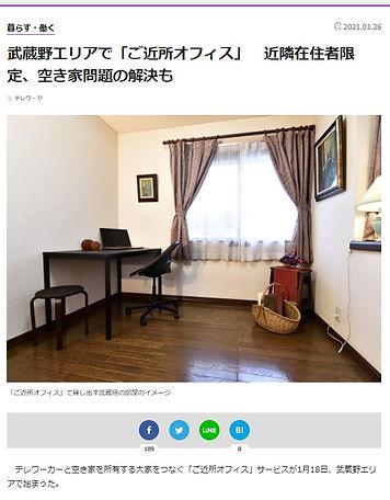 吉祥寺経済新聞2.jpg