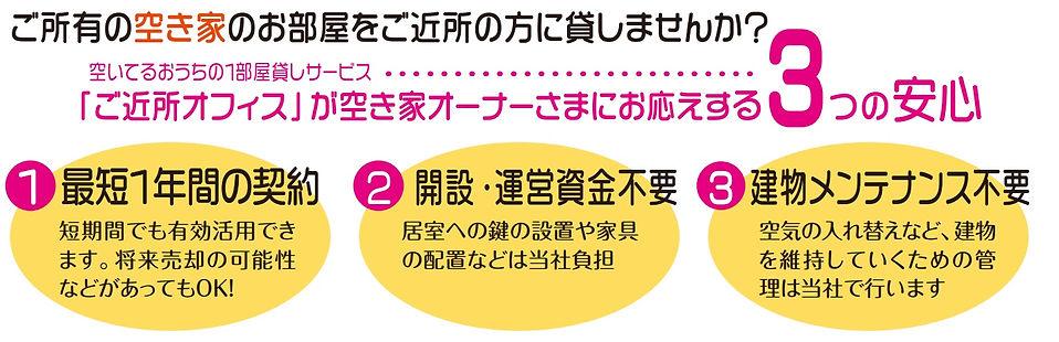 3つの安心.jpg