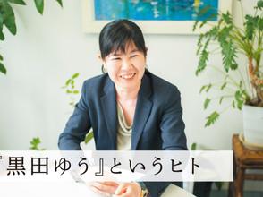 弊社スタッフの黒田のインタビュー記事が掲載
