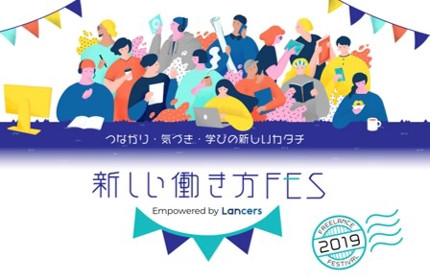 ランサーズ主催『新しい働き方LABフェス』の1日運営スタッフをしてきました!