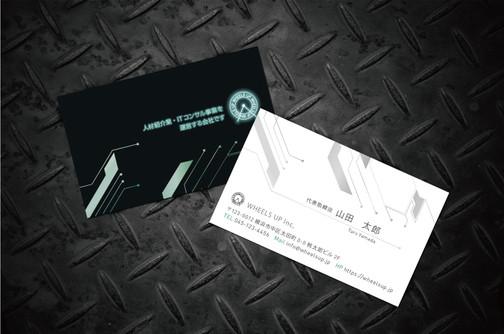 人材紹介業・ITコンサル会社の名刺デザイン