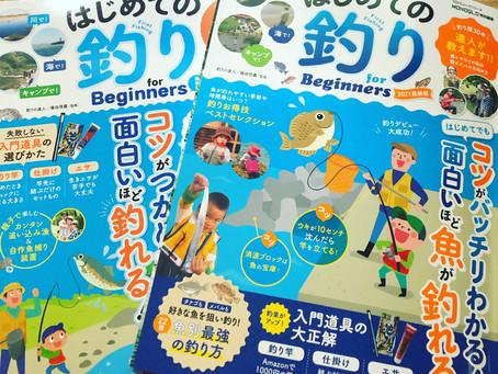 【実績】晋遊舎 はじめての釣り for Beginners