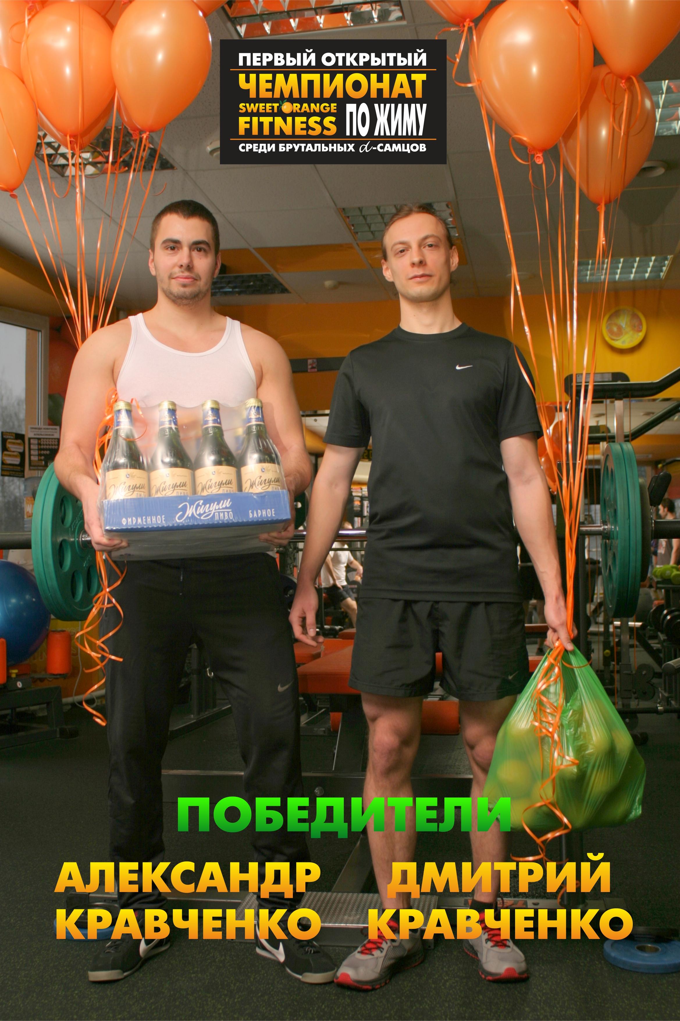победители_чемпионатжим_16