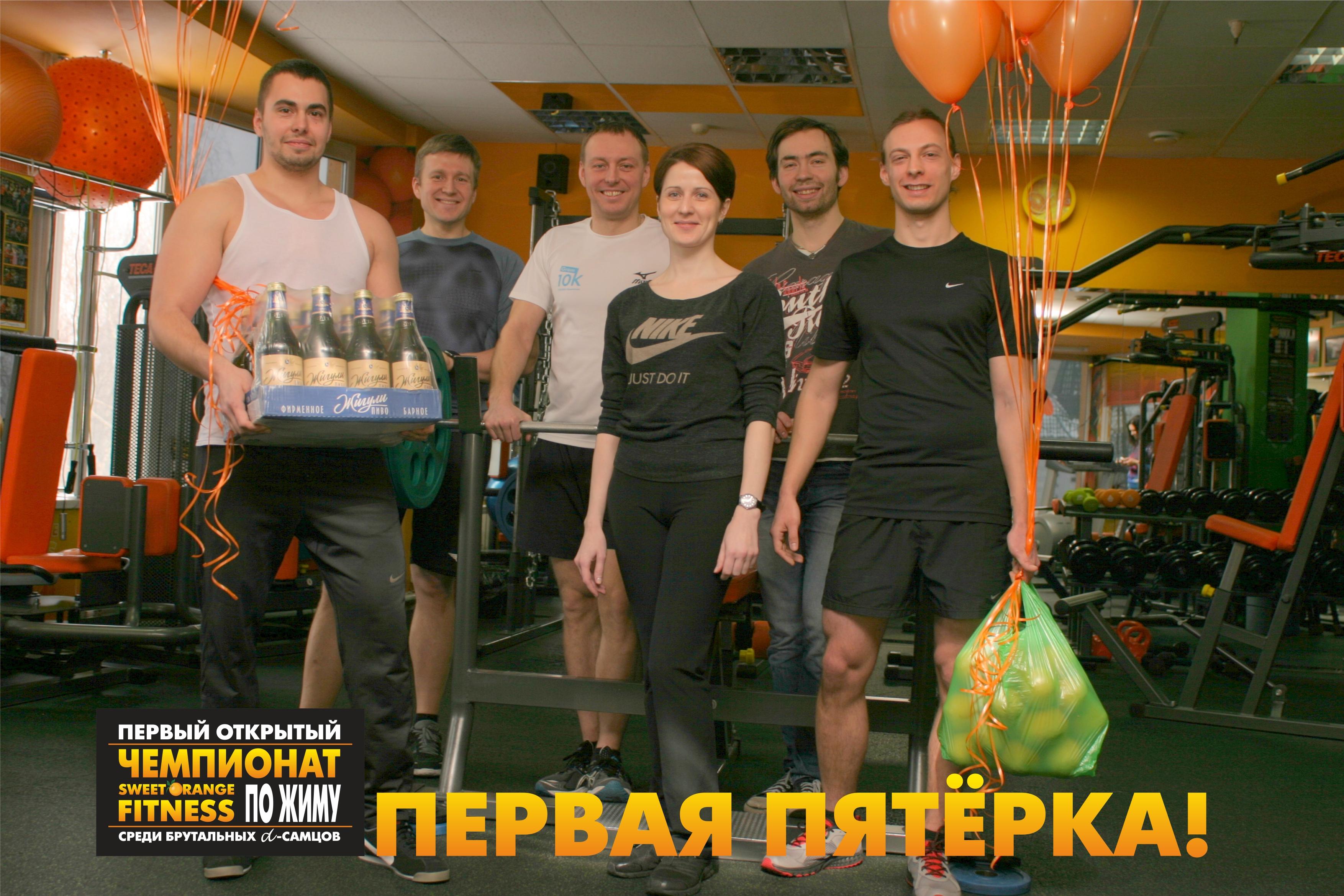 1я_пятёрка_чемпионатжим_16