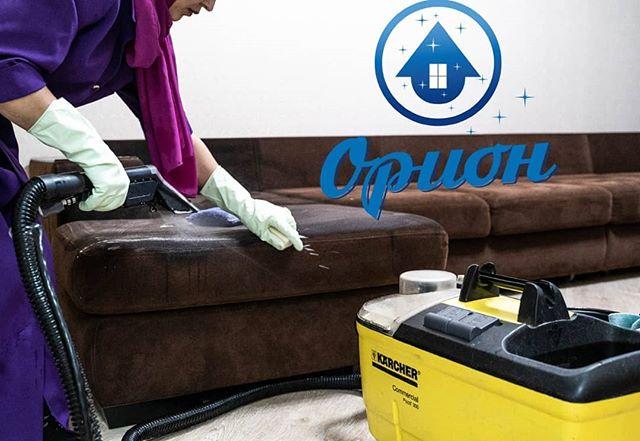 Чистка диванов и ковров на дому