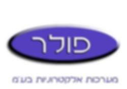 פולר לוגו