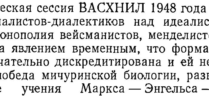 """О фильме """"Белые одежды"""" и идее генетического коммунизма"""