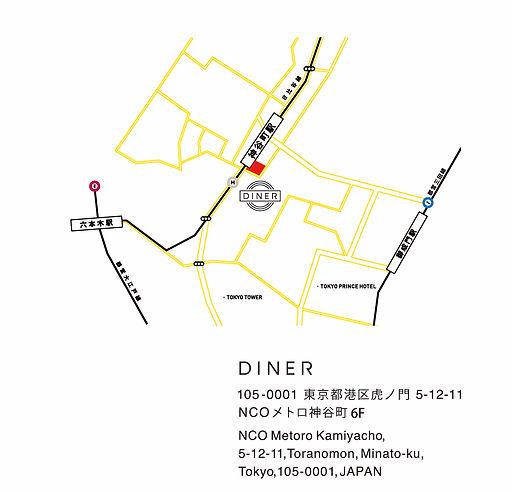 DINER案内_kino-02.jpg