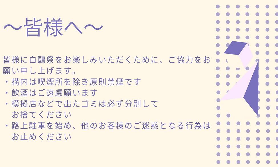 _皆様へ (1).png