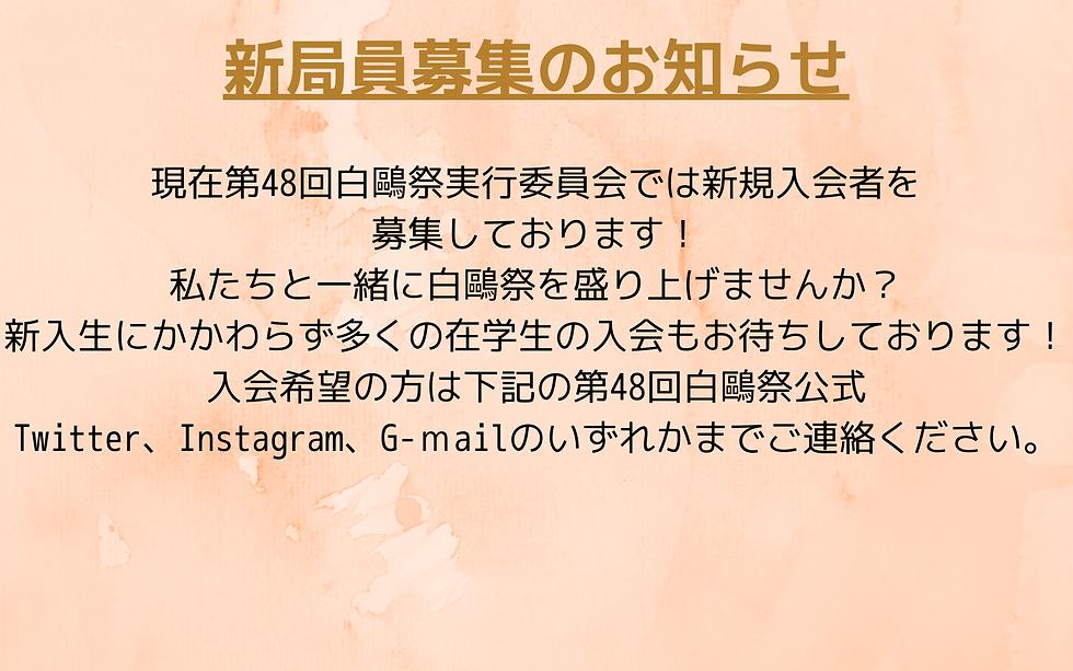新局員募集のお知らせ (4).png