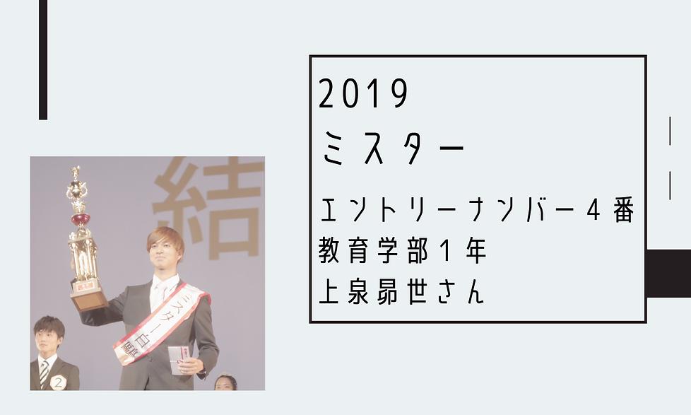 ミスコン (3).png