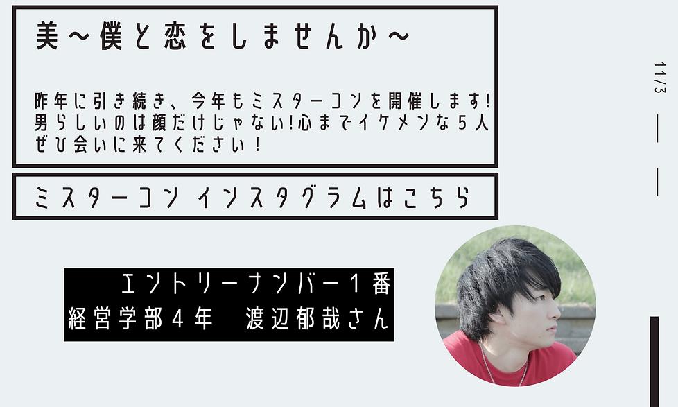 ミスコン (1).png