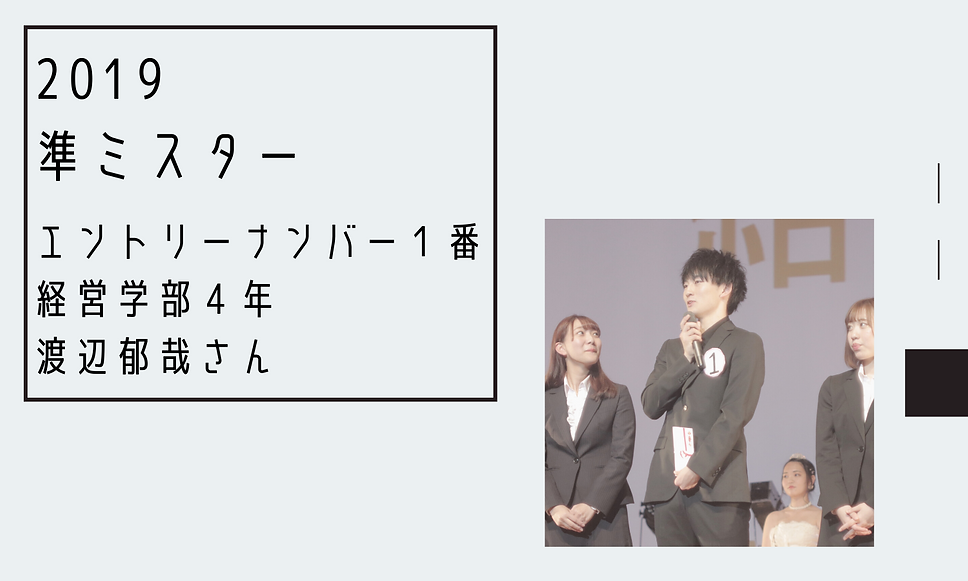 ミスコン (4).png