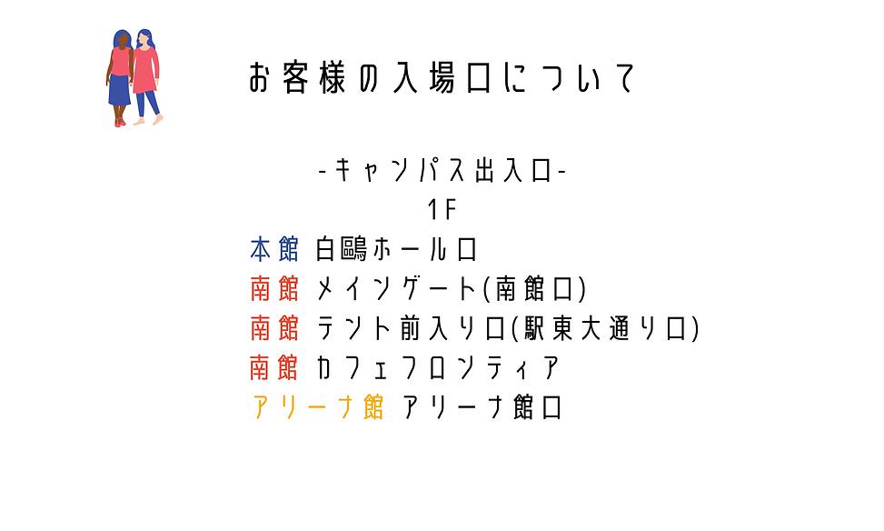 フロアマップ (2).png