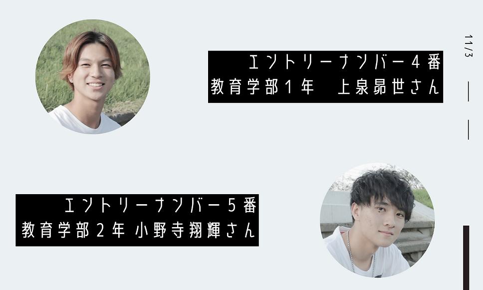 ミスコン (9).png