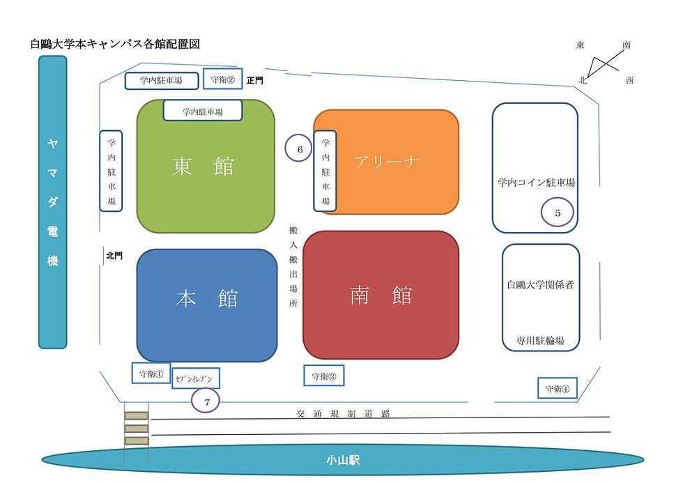 本キャンパス見取り図 完成版-1.jpg