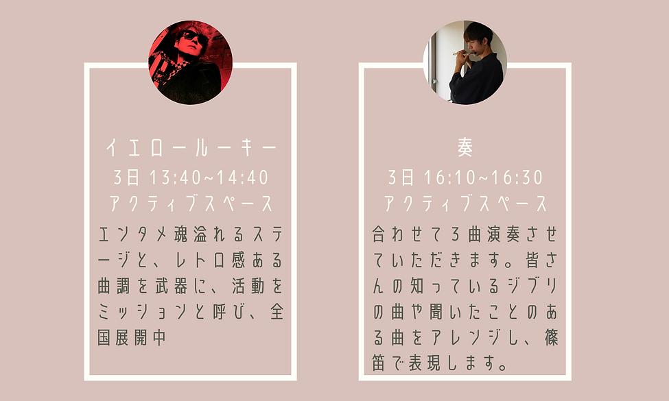 出演者 (7).png
