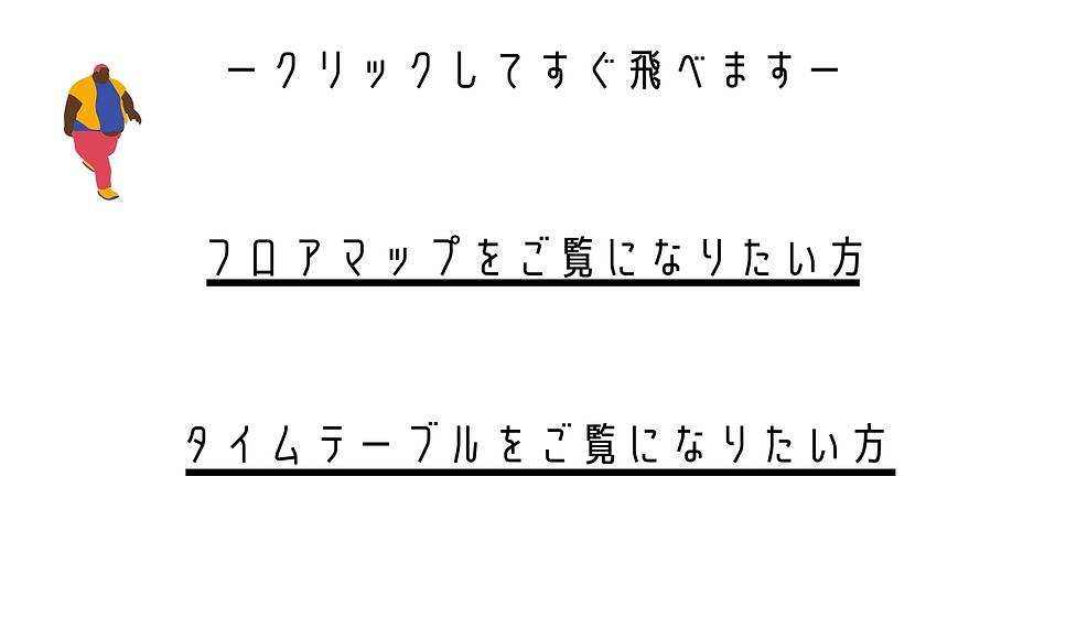 フロアマップ (6).png