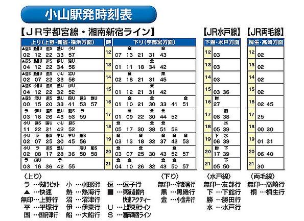 電車、臨時バス 時刻表.jpg