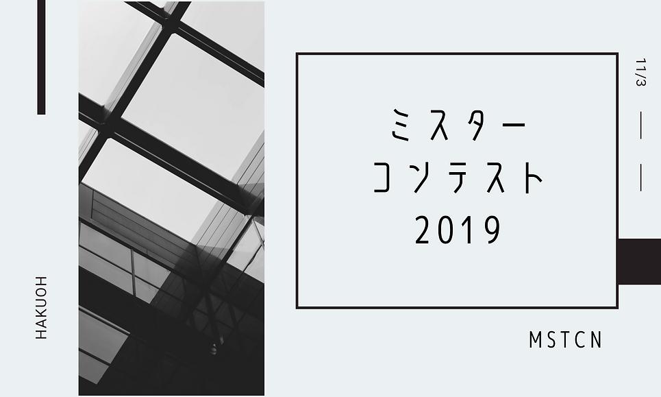 ミスコン (5).png