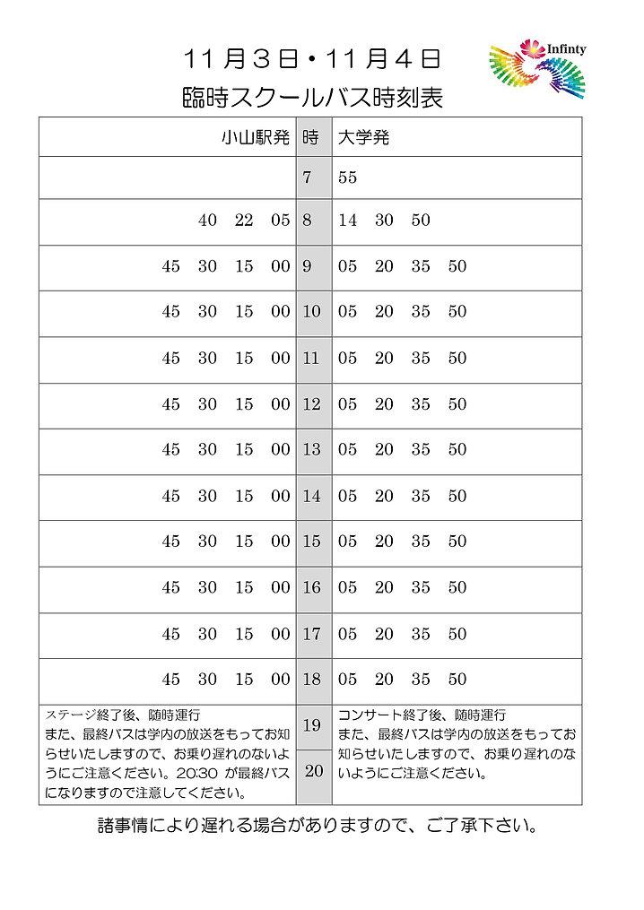 バスの時刻表_page-0001.jpg