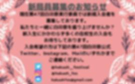 新局員募集のお知らせ (1).png